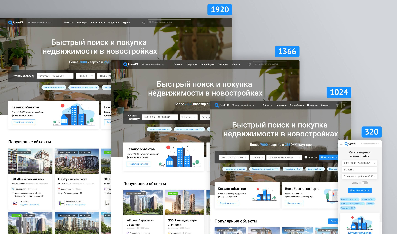 Adaptive web design of real estate site