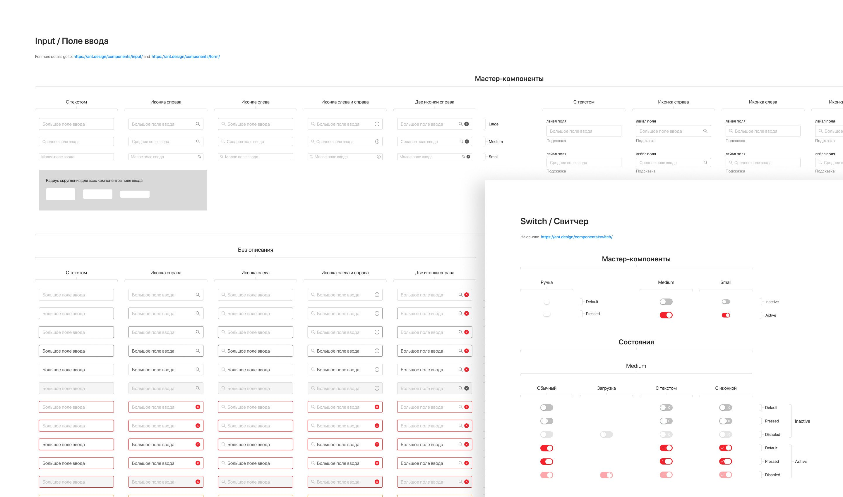 Inputs, switches and buttons - Design system