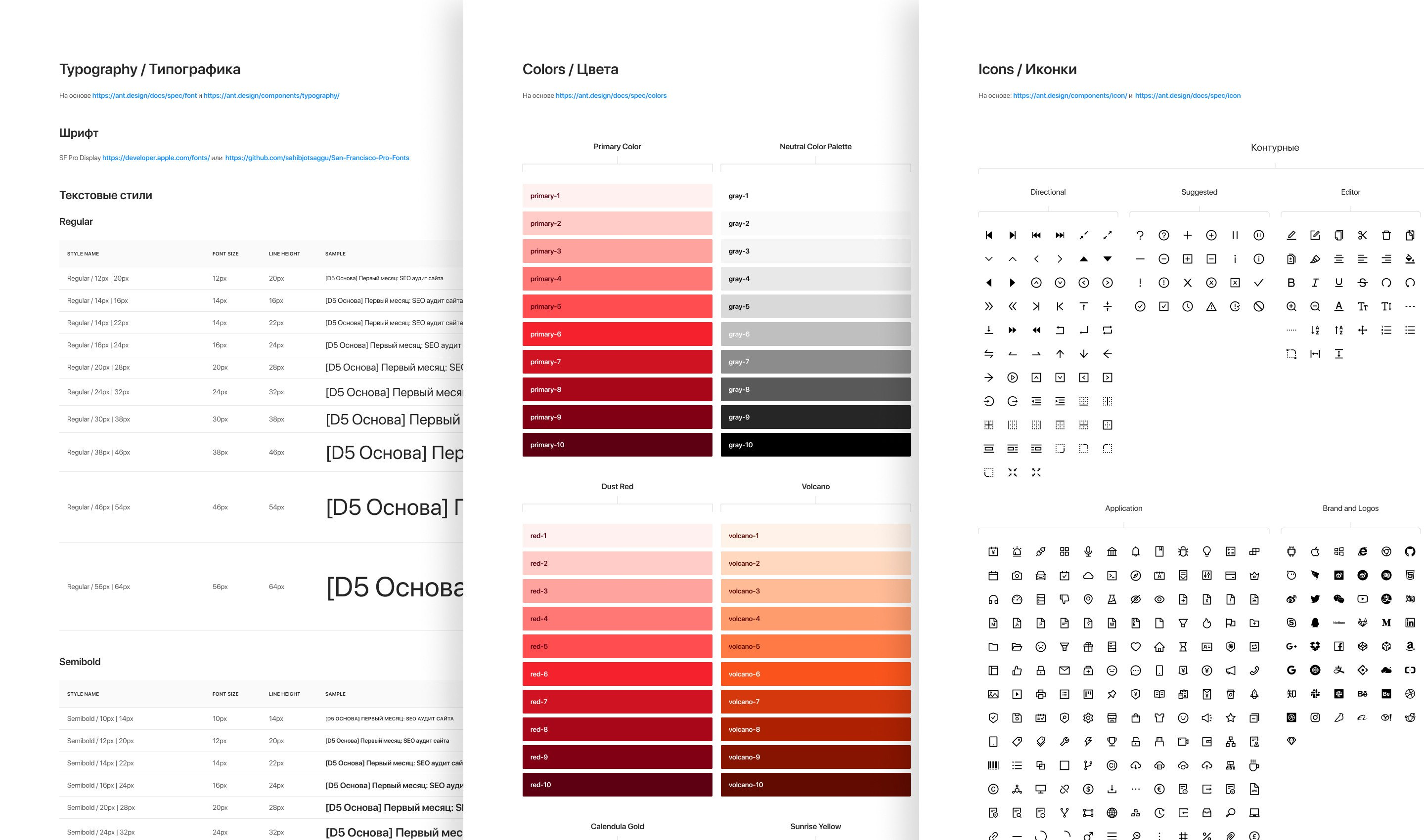 Typography, colors, icons. Building a design system