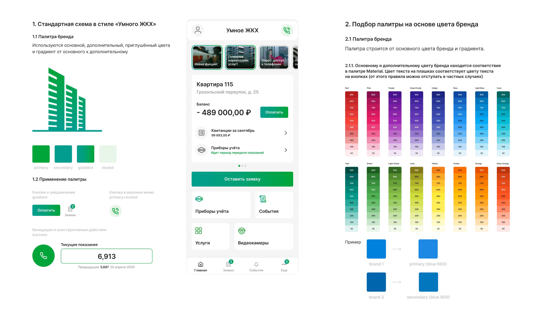 Brand palette
